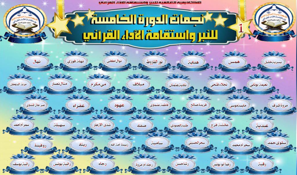 تكريم لجان وطالبات الدورة الخامسة للنبر واستقامة الأداء القرآني Ayao_a10