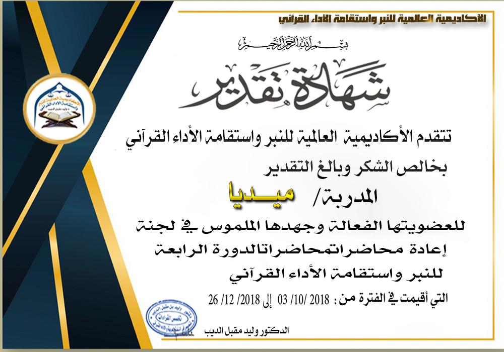 شهادات تكريم لجنة إعادة  محاضرات الدورة الرابعة للنبر واستقامة الأداء القرآني Ayao_c10
