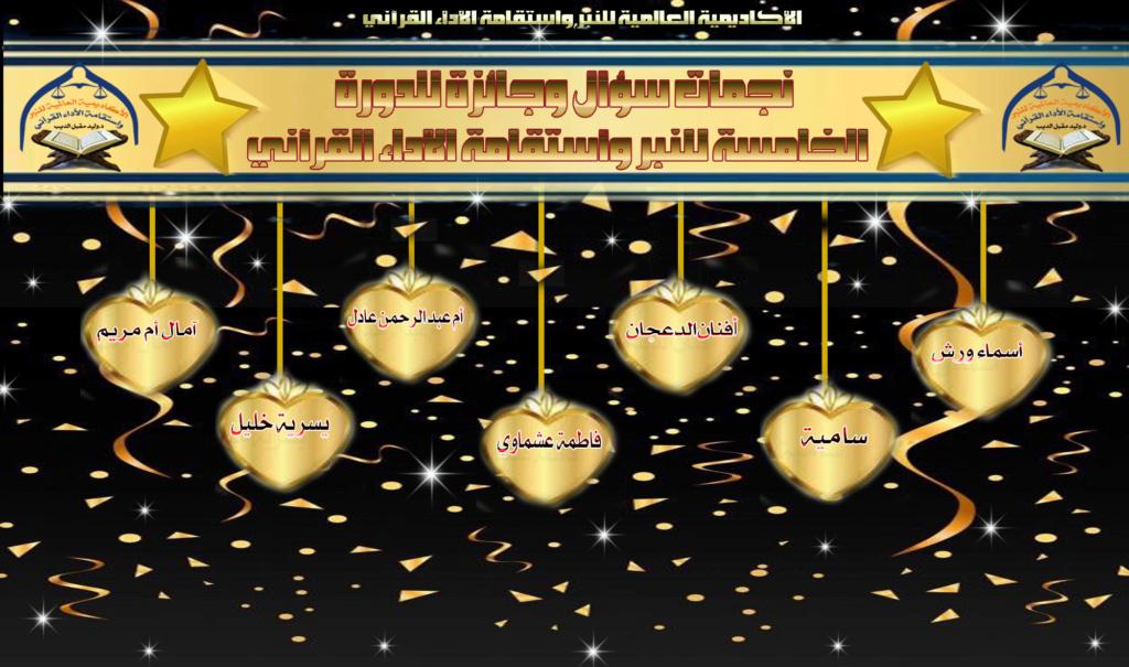 تكريم لجان وطالبات الدورة الخامسة للنبر واستقامة الأداء القرآني Ayao_i10