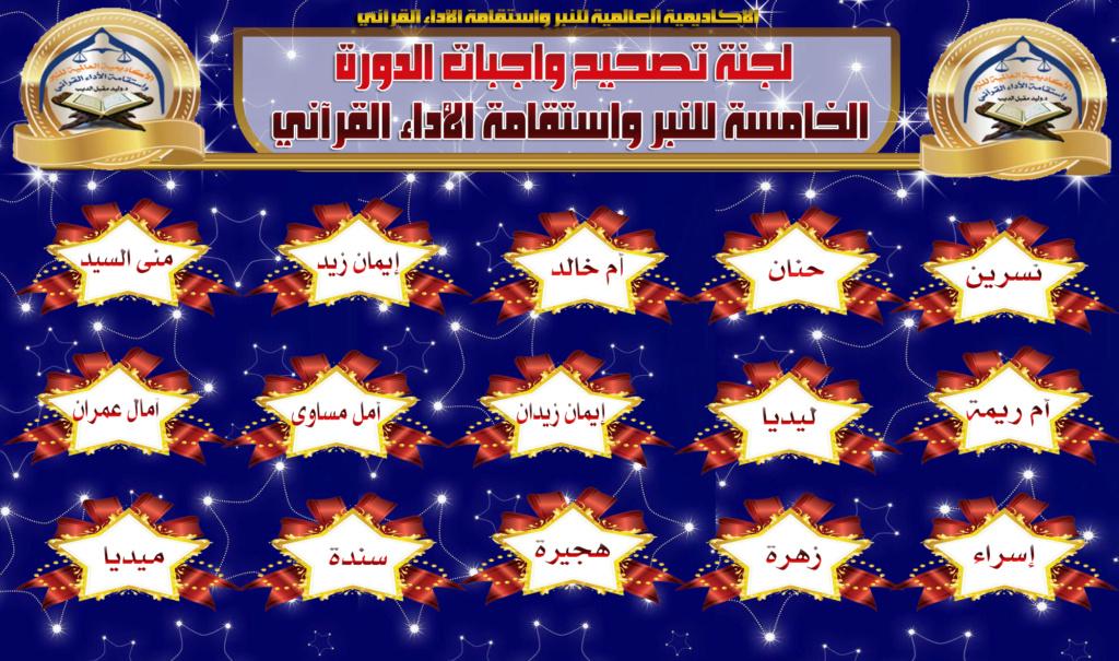 تكريم لجان وطالبات الدورة الخامسة للنبر واستقامة الأداء القرآني Ayao_o10