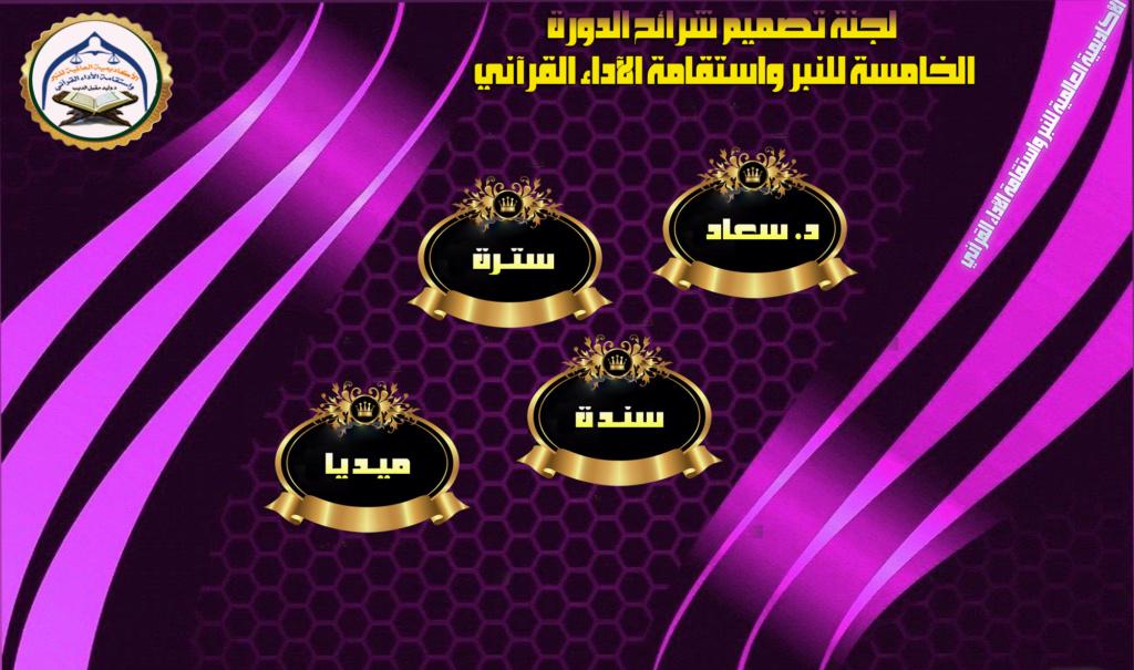 تكريم لجان وطالبات الدورة الخامسة للنبر واستقامة الأداء القرآني Ayao_o11