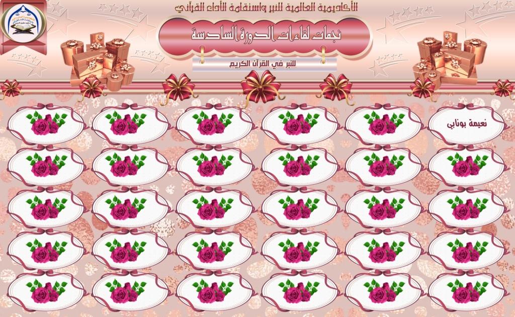تكريم لجان وطالبات الدورة السادسة للنبر واستقامة الأداء القرآني Ayaoo10