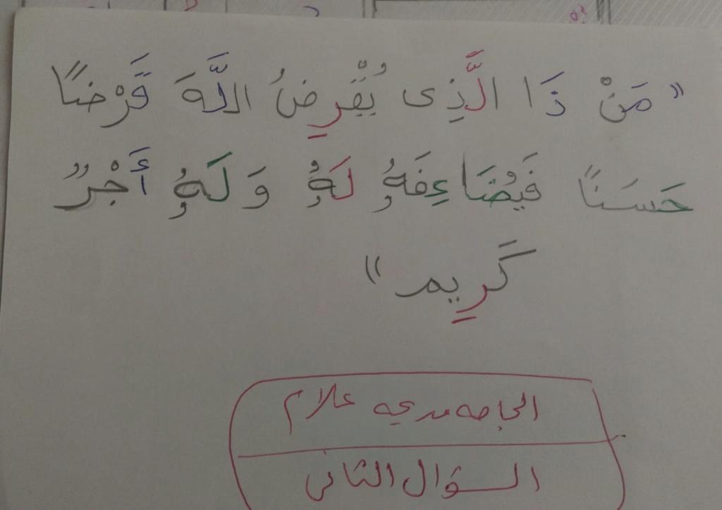 الواجب السادس / الدورة الخامسة - صفحة 3 Ayyo_a37