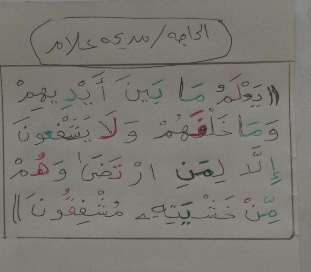 الواجب الخامس/ الدورة السادسة - صفحة 2 Ayyo_a48