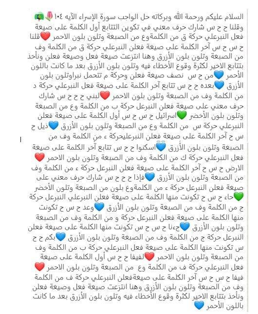 الواجب الخامس / الدورة السابعة - صفحة 5 Ayyo_c13
