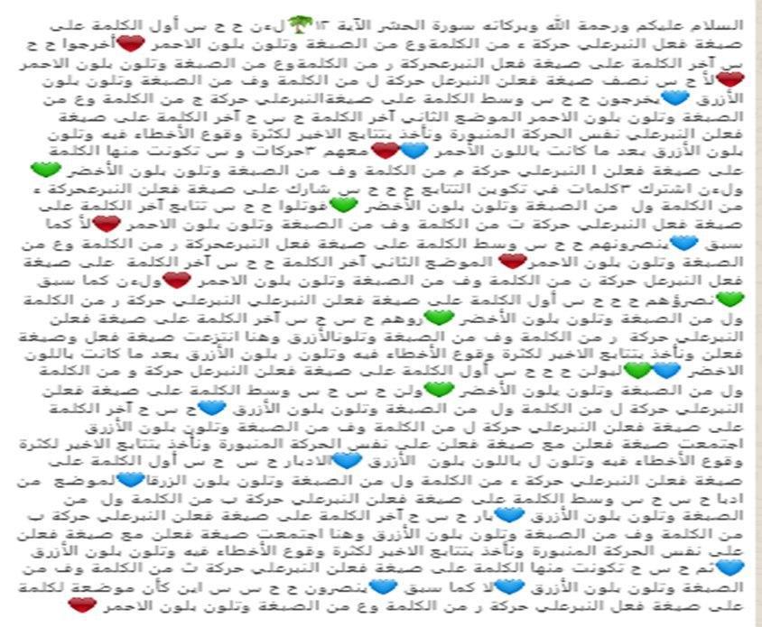 الواجب السادس/ الدورة السابعة - صفحة 5 Ayyo_c14