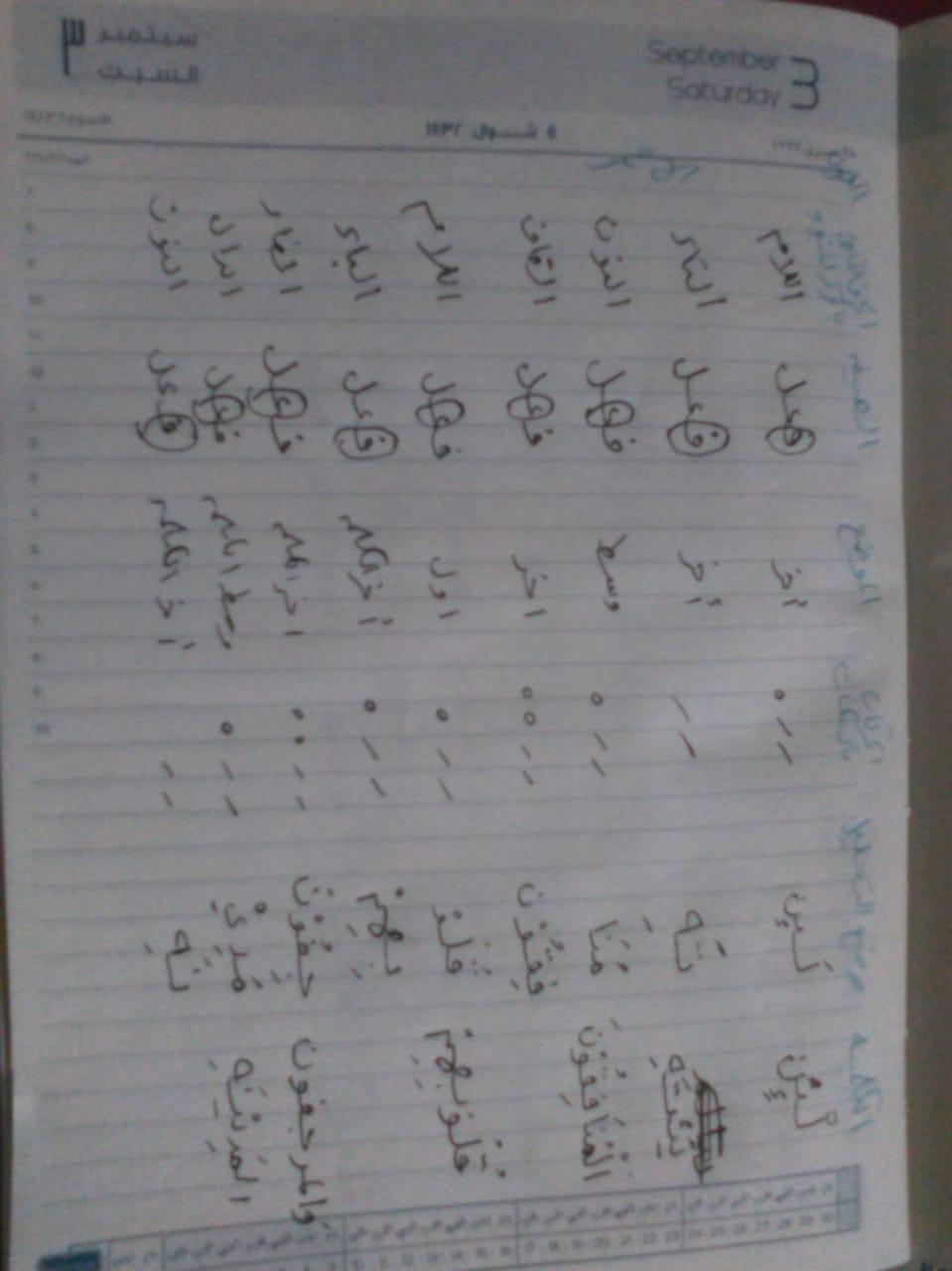 الواجب الثاني/ الدورة الخامسة - صفحة 5 Ce_yao12