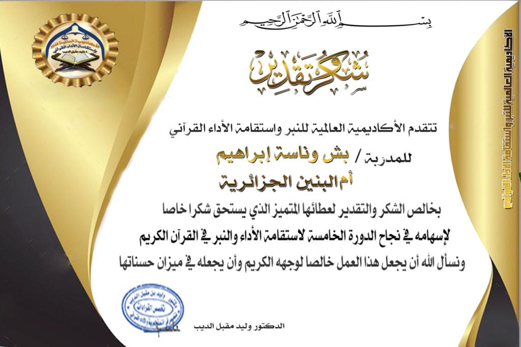 تكريم لجان وطالبات الدورة الخامسة للنبر واستقامة الأداء القرآني Co_a_a10