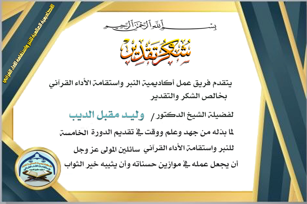 تكريم لجان وطالبات الدورة الخامسة للنبر واستقامة الأداء القرآني Co_aca11