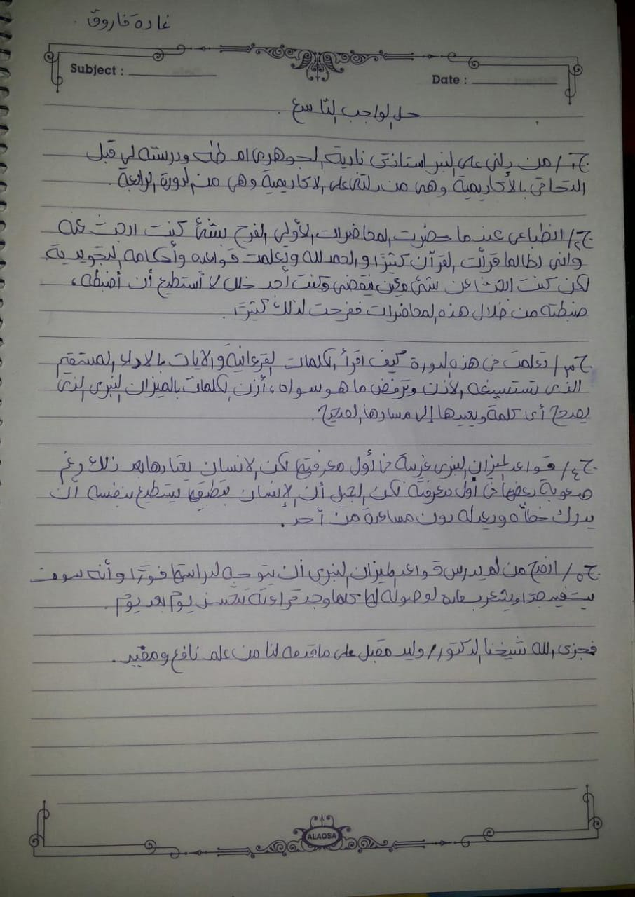 الواجب التاسع / الدورة الخامسة Co_aia25
