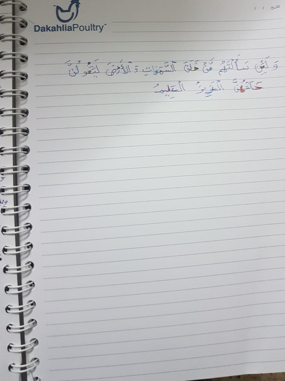 الواجب الثامن / الدورة الخامسة - صفحة 3 Co_ayo21