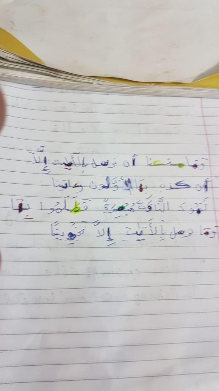 الواجب السابع/ الدورة السادسة - صفحة 2 Co_ayo25