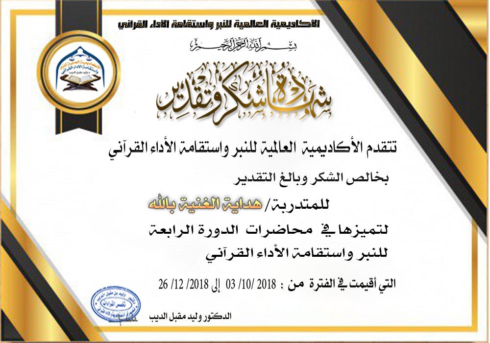 شهادات تكريم أميرات لقاءات الدورة الرابعة للنبر واستقامة الأداء القرآني Coo_11