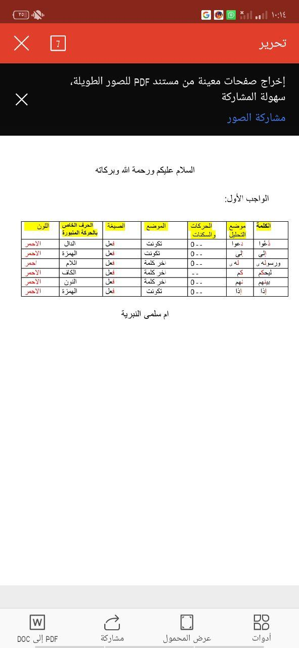 الواجب الأول / الدورة السابعة - صفحة 3 Ea_aao13
