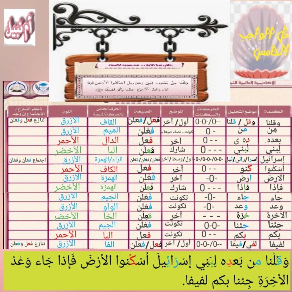 الواجب الخامس / الدورة السابعة - صفحة 3 Ea_aoo18