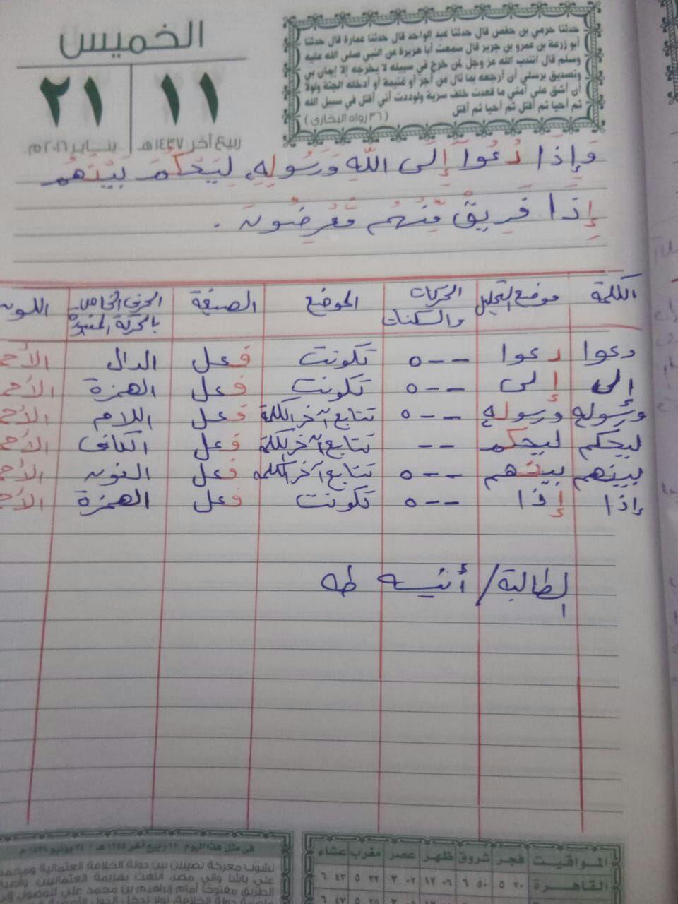الواجب الأول / الدورة السابعة - صفحة 16 Eaoo_10