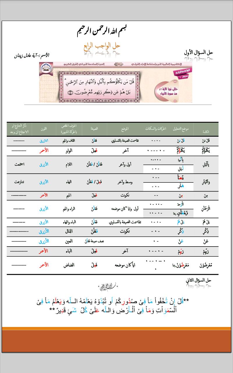 الواجب الرابع/ الدورة السادسة - صفحة 3 Eoo_ca11