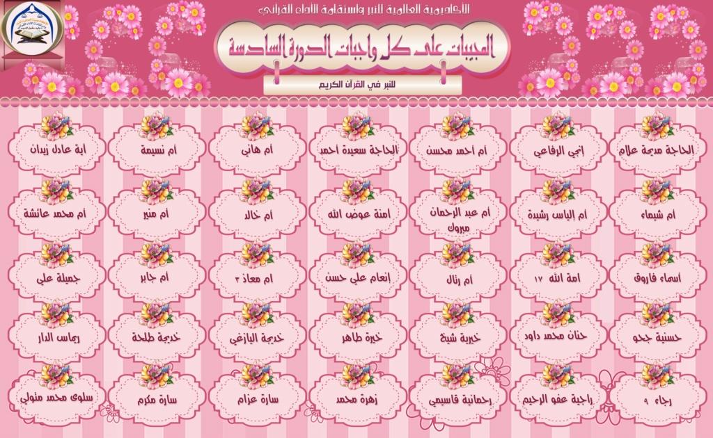 تكريم لجان وطالبات الدورة السادسة للنبر واستقامة الأداء القرآني I112