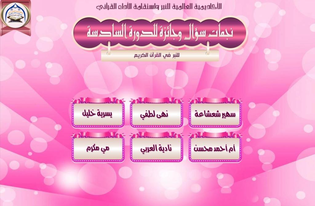 تكريم لجان وطالبات الدورة السادسة للنبر واستقامة الأداء القرآني Ia11
