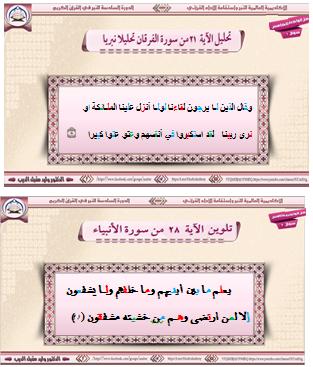 الواجب الخامس/ الدورة السادسة - صفحة 2 Ia_oia11