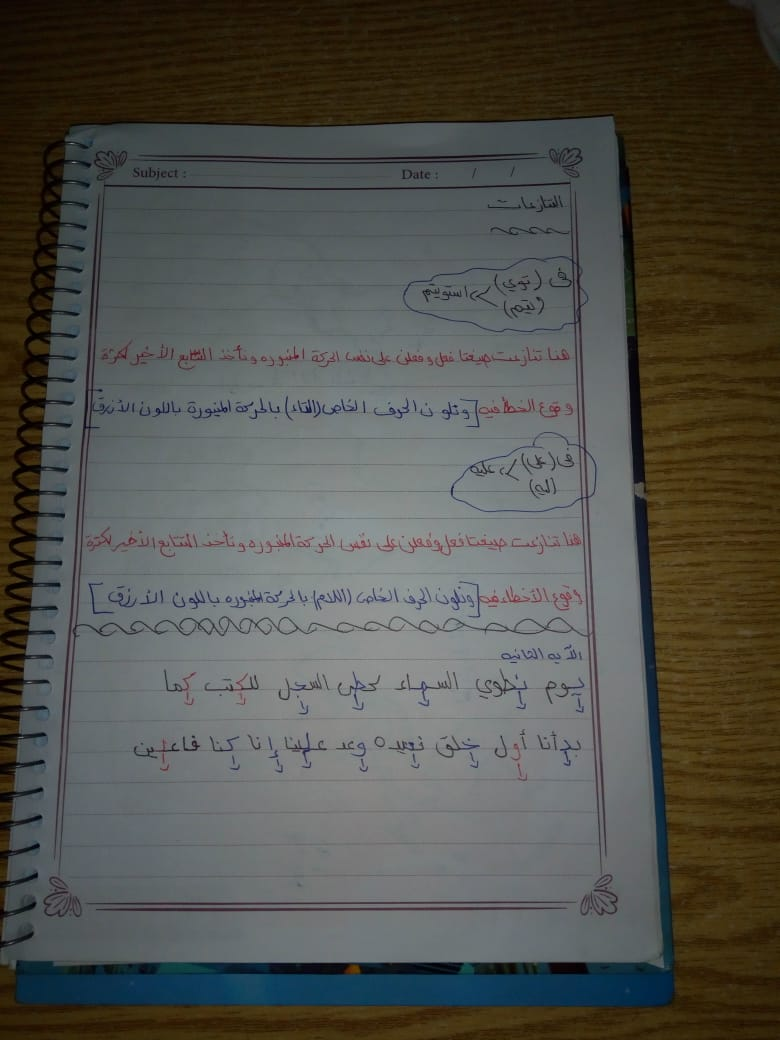 الواجب الثالث / الدورة الخامسة - صفحة 5 Iaoco_11