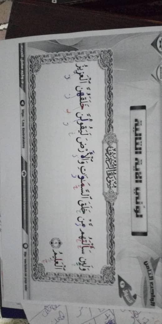الواجب الثامن / الدورة الخامسة - صفحة 2 Io_oia23