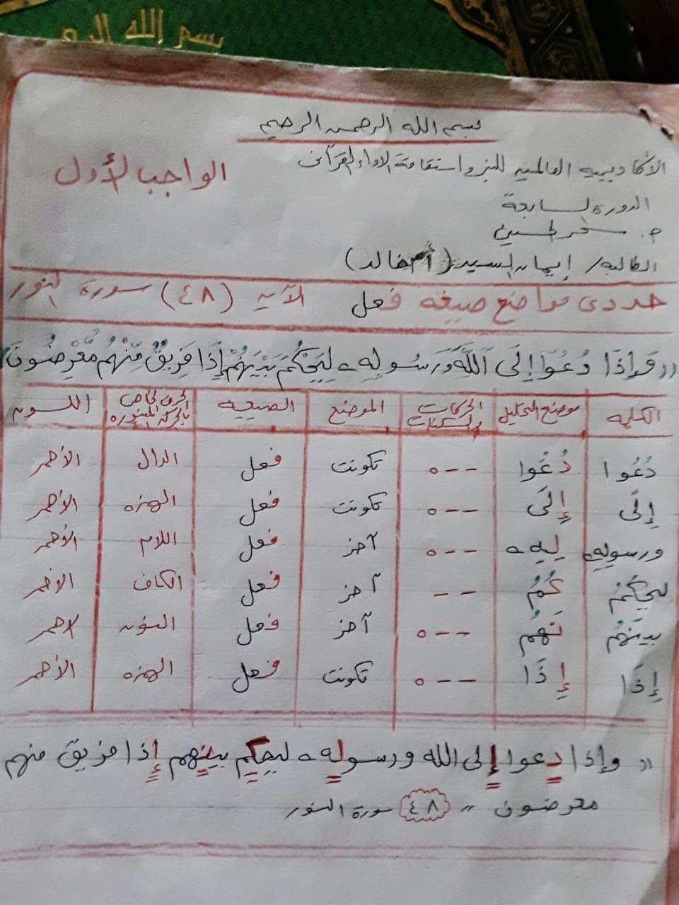 الواجب الأول / الدورة السابعة Ioaa_a10