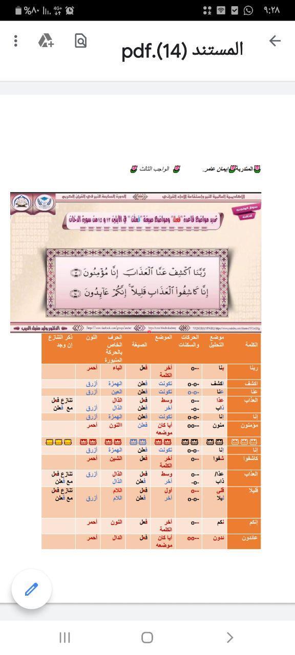 الواجب الثالث / الدورة السابعة - صفحة 4 Ioaa_a23