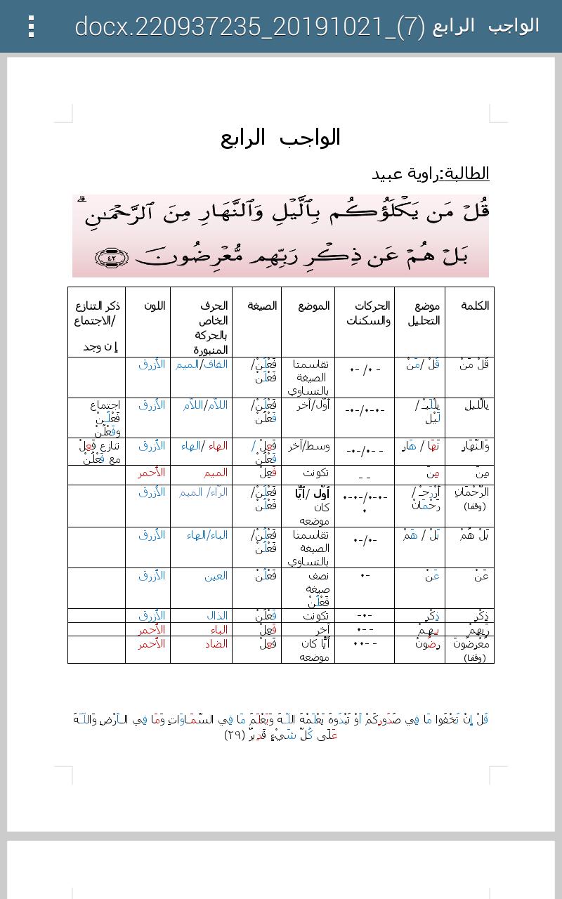 الواجب الرابع/ الدورة السادسة - صفحة 6 Ioo10