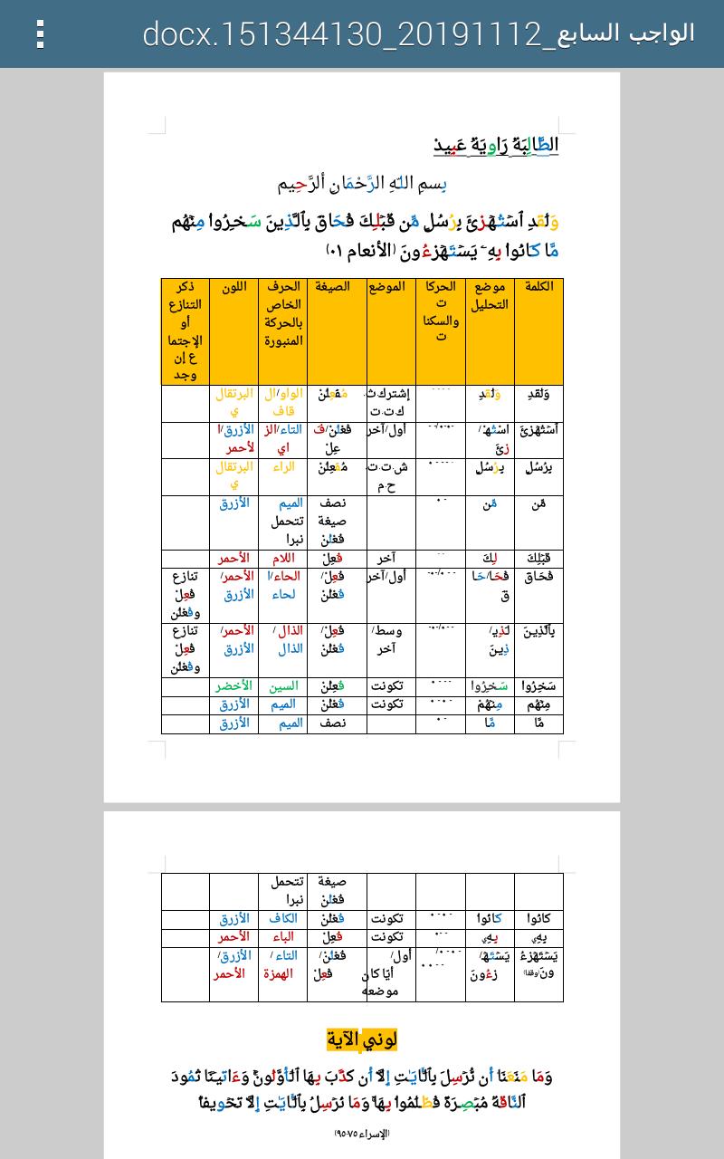 الواجب السابع/ الدورة السادسة - صفحة 4 Ioo_oo13