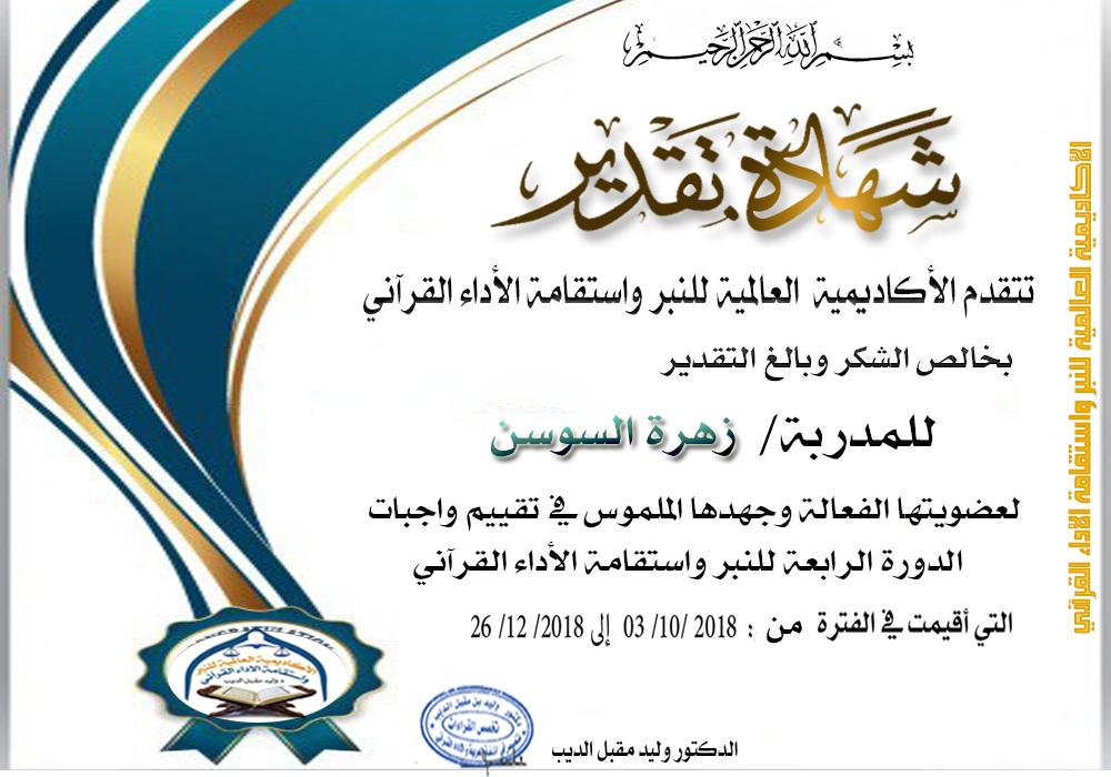 شهادات تكريم لجنة تصحيح واجبات الدورة الرابعة للنبر واستقامة الأداء القرآني O16