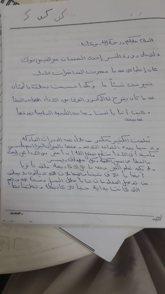 الواجب الثامن / الدورة  السادسة - صفحة 2 O_a_ay10