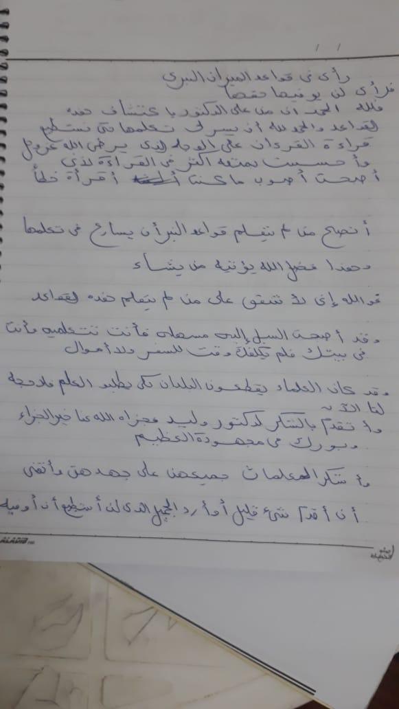 الواجب الثامن / الدورة  السادسة - صفحة 2 O_a_ay11