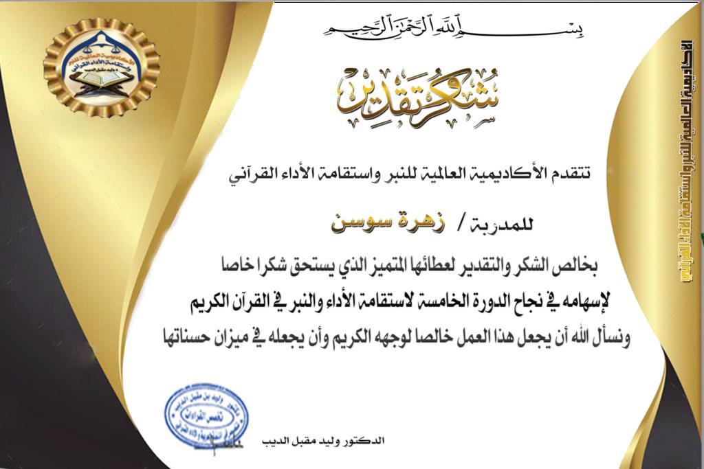 تكريم لجان وطالبات الدورة الخامسة للنبر واستقامة الأداء القرآني O_ia10