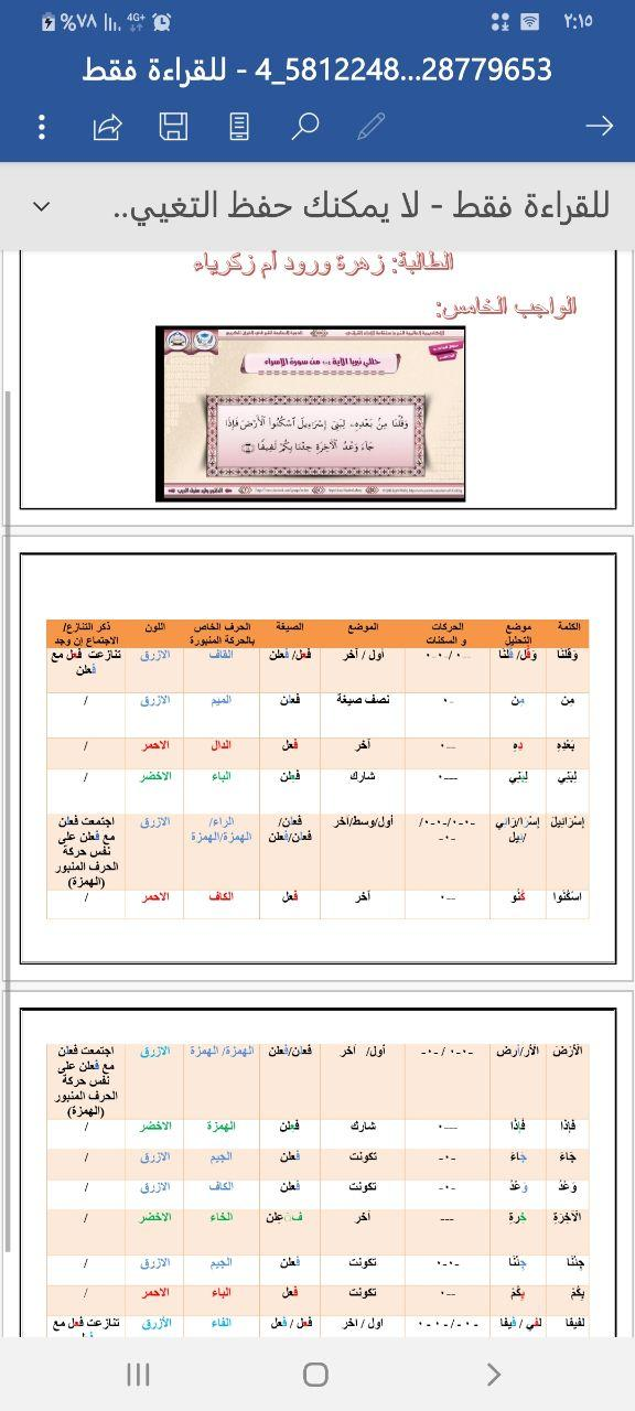 الواجب الخامس / الدورة السابعة - صفحة 4 O_iic_15