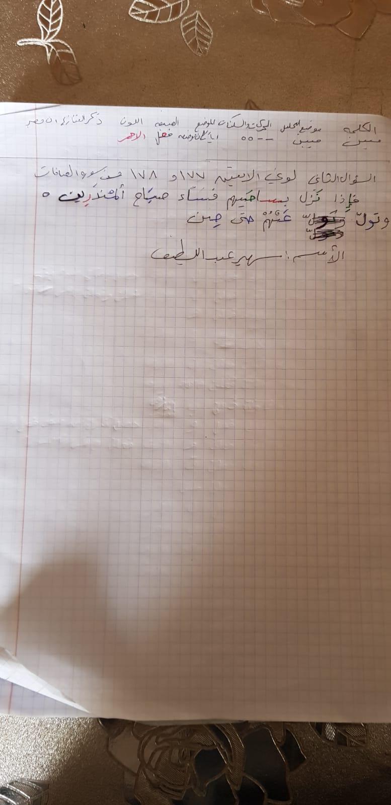 الواجب الخامس / الدورة الخامسة O_oc_a27