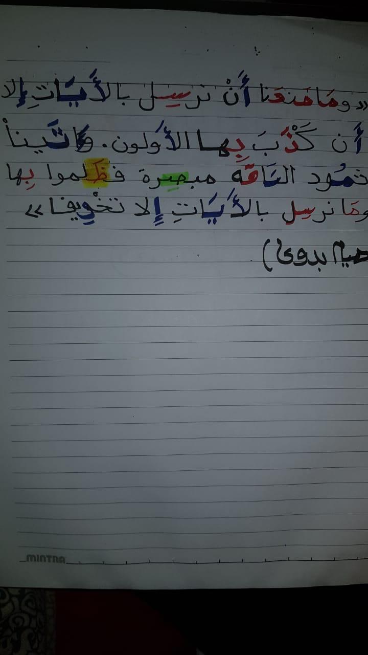 الواجب السابع/ الدورة السادسة - صفحة 2 Oa_oci17