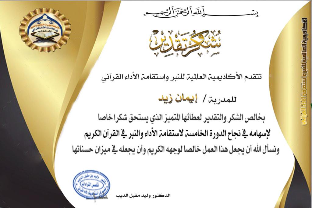 تكريم لجان وطالبات الدورة الخامسة للنبر واستقامة الأداء القرآني Oaa_oc14