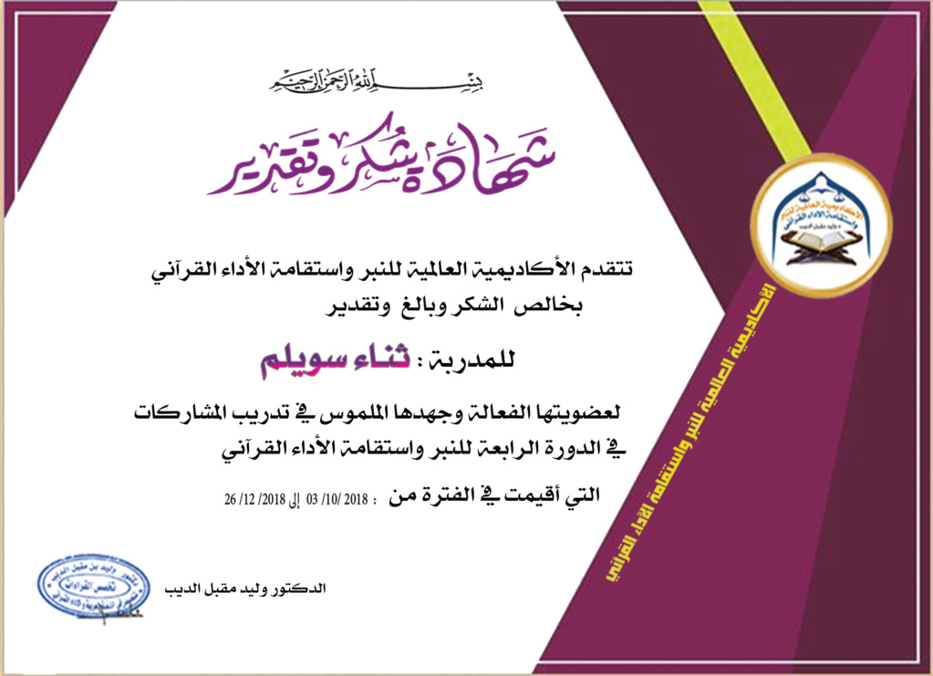 شهادات تكريم المدربات للدورة الرابعة للنبر واستقامة الأداء القرآني Oae-io10