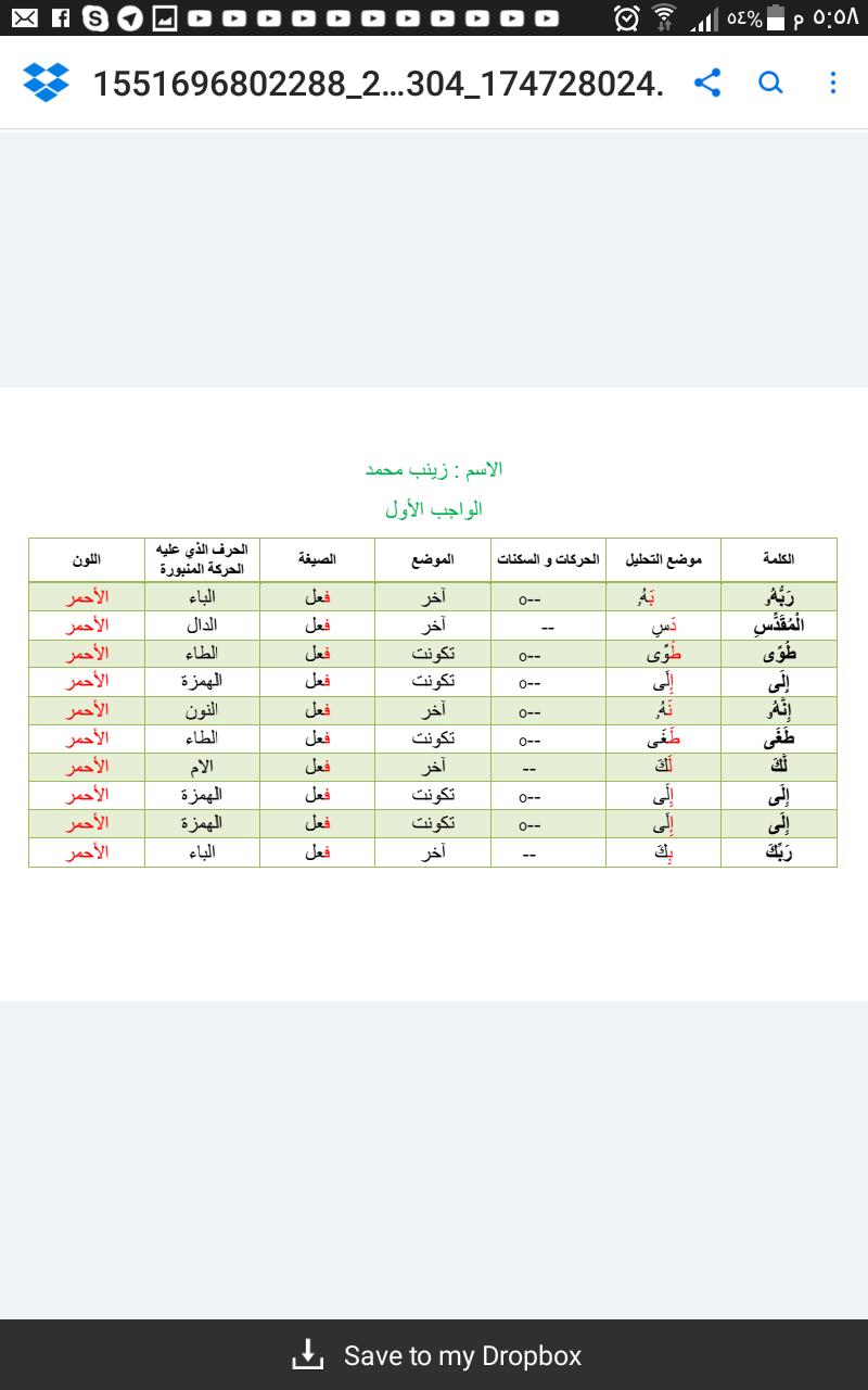 الواجب الأول / الدورة الخامسة - صفحة 6 Oao_ay12