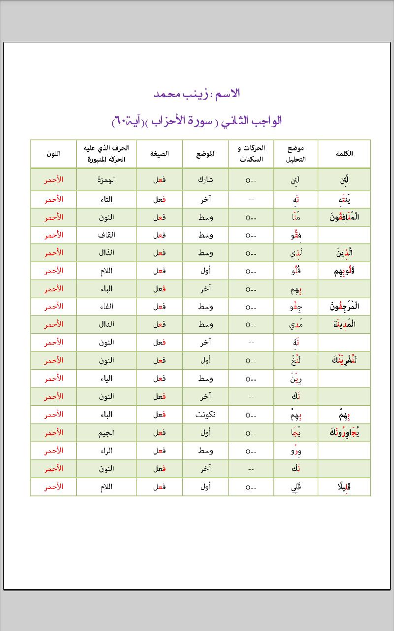 الواجب الثاني/ الدورة الخامسة - صفحة 7 Oao_ay13