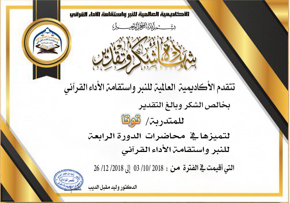 شهادات تكريم أميرات لقاءات الدورة الرابعة للنبر واستقامة الأداء القرآني Oio14
