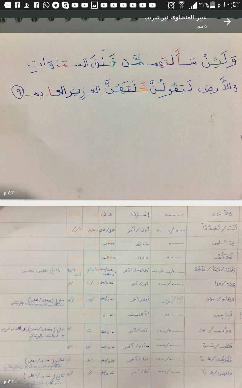الواجب الثامن / الدورة الخامسة - صفحة 3 Oo_aai11