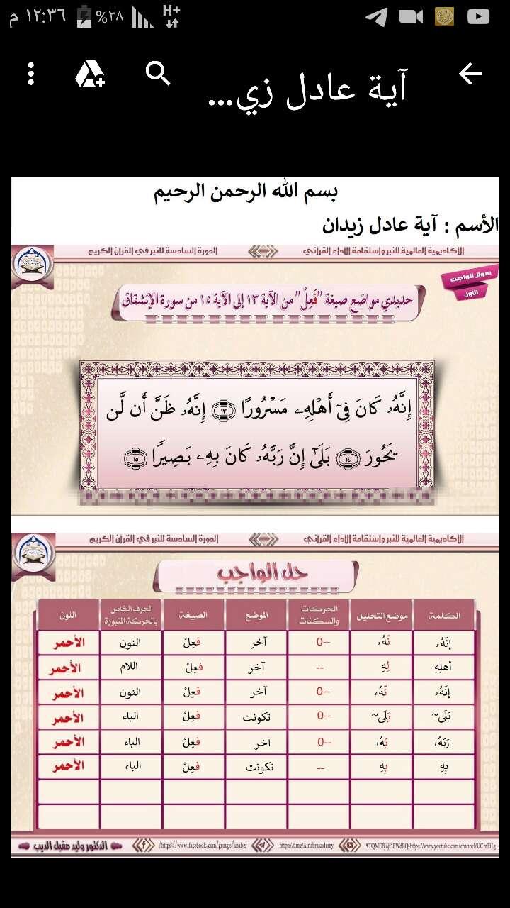 الواجب الأول / الدورة السادسة  - صفحة 2 Oo_ca_20