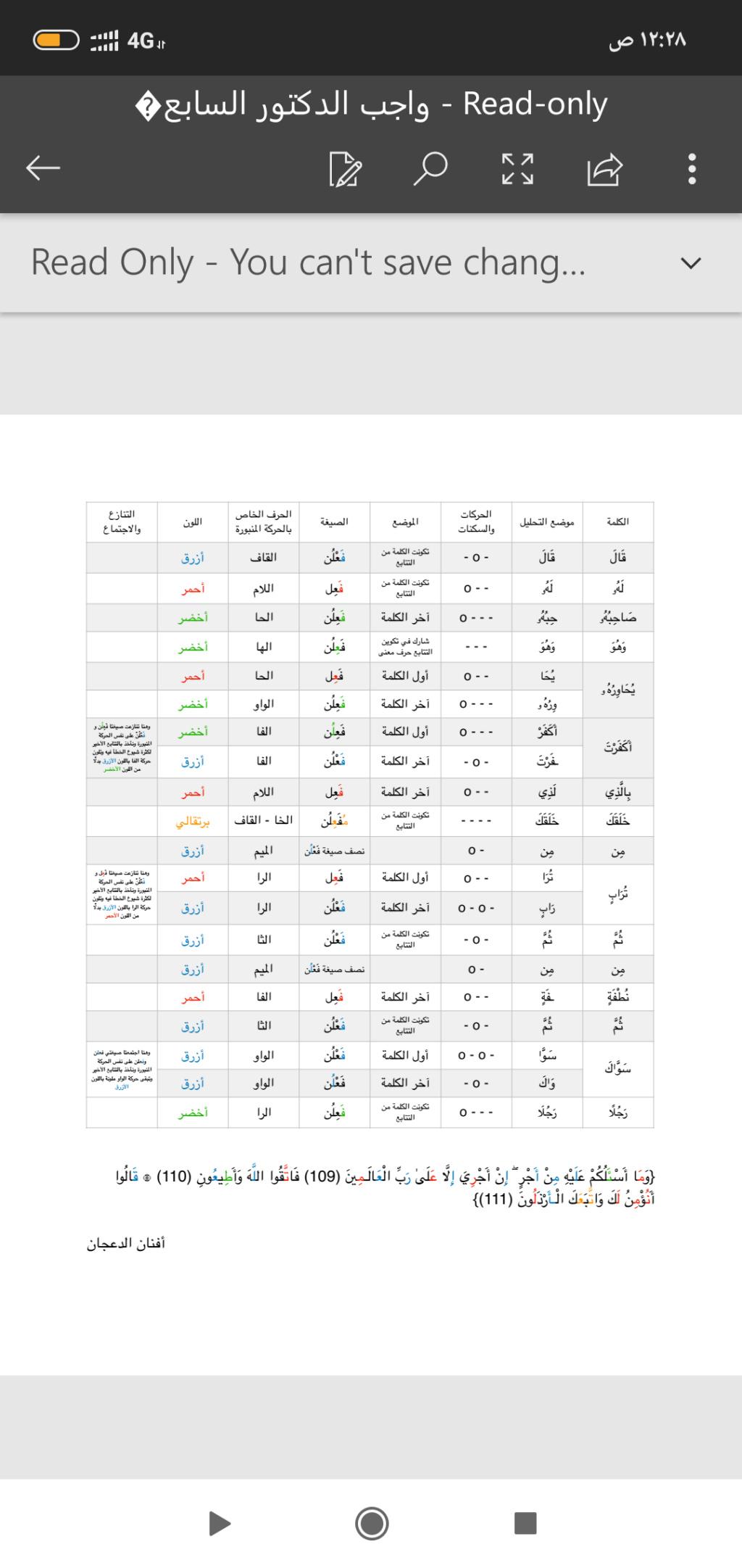 الواجب السابع / الدورة الخامسة - صفحة 5 Oo_oi_11