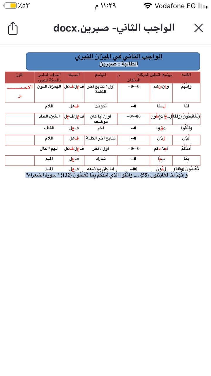 الواجب الثاني / الدورة السابعة - صفحة 6 Ooa11