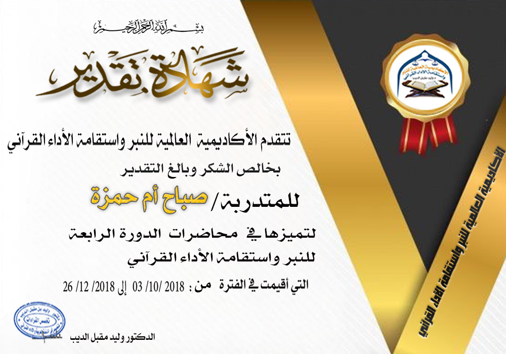 شهادات تكريم المتميزات في محاضرات الدورة الرابعة للنبر واستقامة الأداء القرآني Oy_a_y10