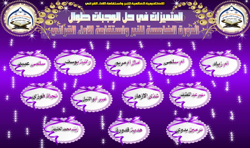 تكريم لجان وطالبات الدورة الخامسة للنبر واستقامة الأداء القرآني Oyaa_a10