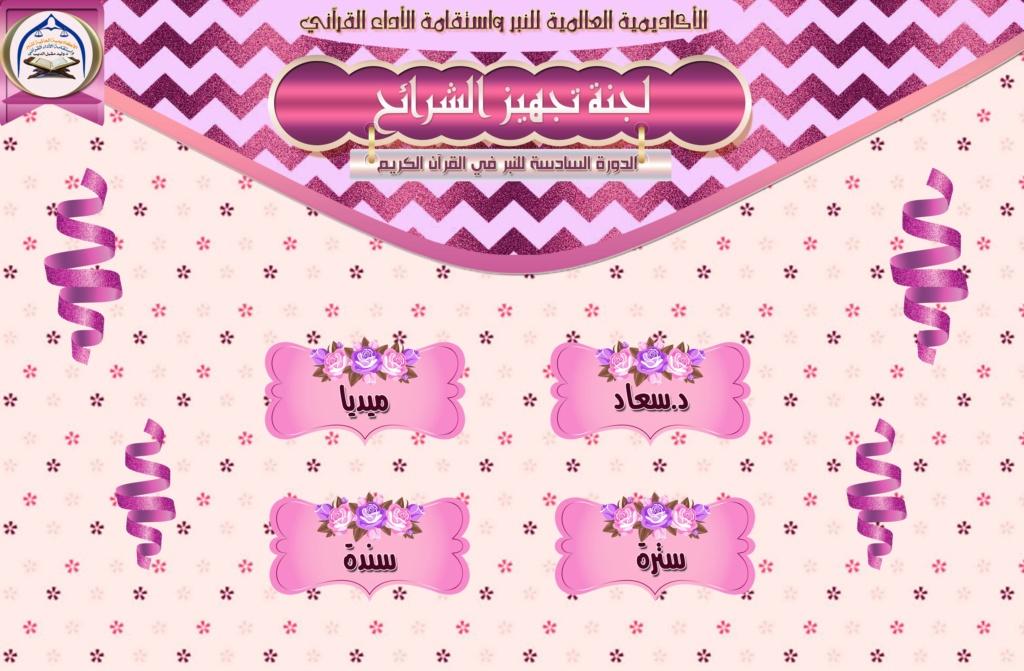 تكريم لجان وطالبات الدورة السادسة للنبر واستقامة الأداء القرآني Oyoiy10