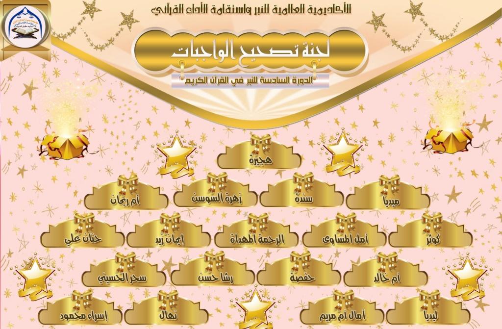 تكريم لجان وطالبات الدورة السادسة للنبر واستقامة الأداء القرآني Oyoy_i10